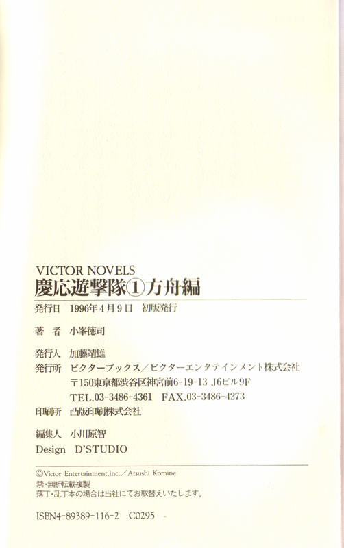 Keio Yuugekitai Katsugekihen Novels - Soaring Rabbit